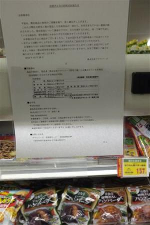 Tainted frozen food sickens hundreds in Japan